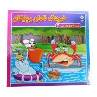 کتاب خرچنگ نادان و پلیکان