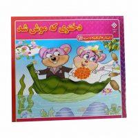 کتاب دختری که موش شد