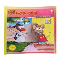 کتاب دوستی موش و کلاغ