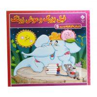 کتاب فیل بزرگ و موش زرنگ