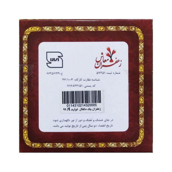 زعفران درجه یک معاش (بسته 4608 گرمی)