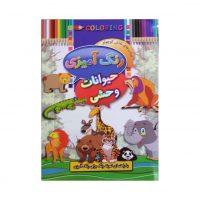 كتاب رنگ آميزي حیوانات وحشی اثر ابوالفضل سلطاني