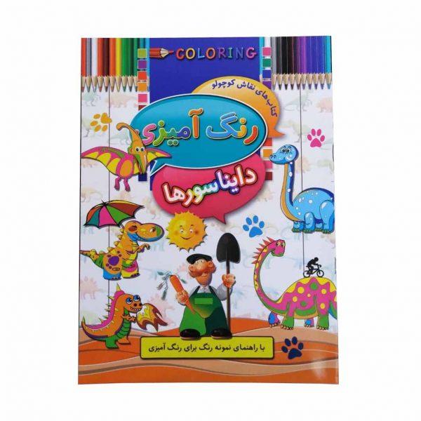 كتاب رنگ آميزي دایناسورها اثر ابوالفضل سلطاني