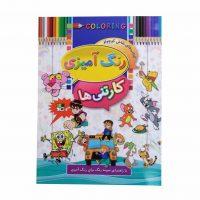 كتاب رنگ آميزي کارتنی ها اثر ابوالفضل سلطاني