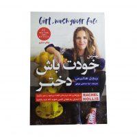 کتاب بهترین خودت باش دختر اثر ریچل هالیس