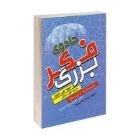 کتاب جادوی فکر بزرگ اثر دیوید جی.شوارتز