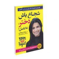 کتاب شجاع باش دختر اثر ریشما سوجانی