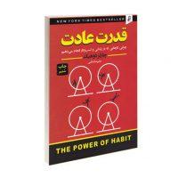 کتاب قدرت عادت اثر چارلز دوهیگ
