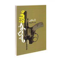 کتاب مغازه خودکشی اثر ژان تولی