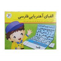 آموزش الفبای آهنربایی فارسی آوای باران