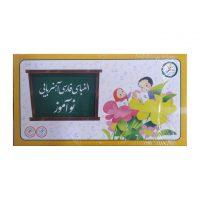 الفبای فارسی آهنربایی نوآموز