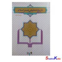 کتاب تاریخ تحلیلی صدر اسلام نوشته محمد نصیری