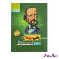 کتاب ریاضی یازدهم تجربی سری سیر تا پیاز