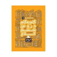 کتاب گام به گام ششم سری شاه کلید کلاغ سپید