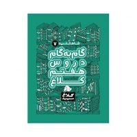 کتاب گام به گام هفتم سری شاه کلید کلاغ سپید
