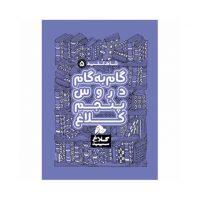 کتاب گام به گام پنجم سری شاه کلید کلاغ سپید