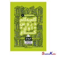 کتاب گام به گام اول سری شاه کلید کلاغ سپید